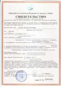 Svidetelstvo_o_postanovke_na_uchet_v_nalogovoy