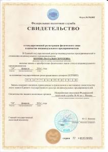 Svidetelstvo_o_registracii_individ_predprinimatelja